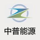 安徽中普石油能源有限公司
