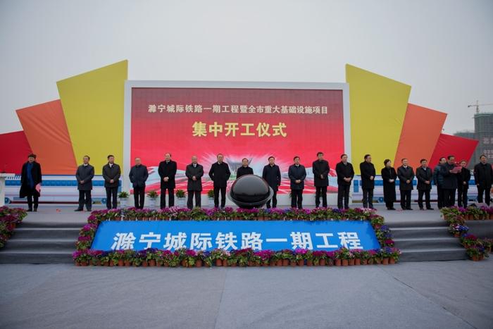 滁宁城际铁路一期工程暨全市重大基础设施项目集中开工仪式举行